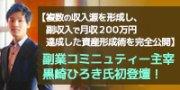 『複数の収入源を形成し、副収入で月収200万を達成した資産形成術を完全公開』黒崎ひろき氏初登壇