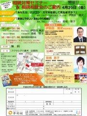 4月20日(金)相続対策セミナー&無料個別相談会