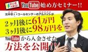 【初心者大歓迎!!】YouTubeビジネス・ワークショップ&説明会!!