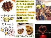 3・24(土)横浜貸切2時間 食べ飲み放題+今回はワッフルを行います