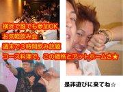 横浜3.31誰でも参加できるお気楽会・週末3時間で飲み放題コース料理で  この価格はいいでしょ?