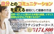 【締切5/13】5/20(日)東京/新橋NLPマスタープラクティショナー日曜コース