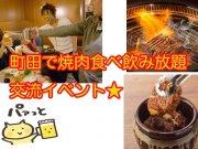 町田4.6(金)仕事帰りに是非、一人で食べるより皆で食べた方が良いじゃん★