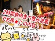 横浜4.7(土)安心して参加できる飲み会です☆