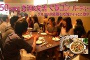 ◆3/31(土)【50名限定】恋活&友活 「ぐるコンパーティー」♪おいしい食事を食べながら楽しく交流♪◆