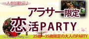 ★3/20(火)【100名規模】おしゃれなダイニング貸切アラサー限定神戸三宮コン♪★