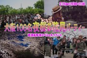 ◆3/31(土)【夜桜】【桜ノ宮】100名規模♪誰でも参加しやすいお花見パーティー♪7割の方がお一人で初参加◆