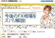 業界30年「北浜の虎」ブログでお馴染みの松永英嗣が語る  今後のFX相場をズバリ解説!