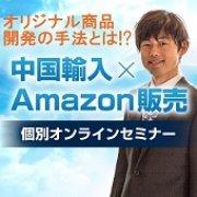 中国輸入×Amazon オリジナル商品開発 個別オンラインセミナー