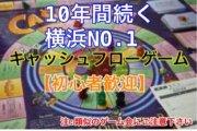 【横浜】【初心者歓迎】お金の基礎知識  横浜キャッシュフローセミナー