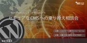 【SKYARC】セキュアなCMSへの乗り換え相談会