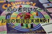 【初心者歓迎】金持ちの考え方がわかる!!ファイナンシャルセミナー ★キャッシュフローゲーム会
