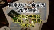 【20代限定】あなたの未来は環境と習慣で決まる 東京 朝活 カフェ会