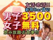 ほぼ毎週土曜4.21(土)新宿共催交流パーティ半立食イベント☆女子無料0円ですが飲み放題、料理付です