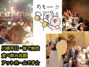3.21(水)川崎平日に焼き肉食べ飲み放題で・皆でワキアイアイしませんか?皆初参加・一人参加ばかりです☆