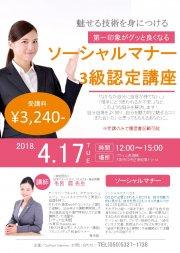 【3時間で資格取得】ソーシャルマナー3級認定講座【就活生オススメ】