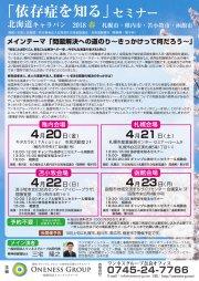 ワンネスグループ 依存症を知るセミナーin北海道キャラバン2018  稚内