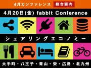 fabbit conference  —SHARING ECONOMY—