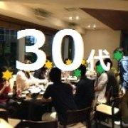 恋活・婚活【30代中心】飲み会 《恵比寿編》