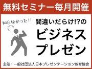 【無料】間違いだらけ!?のビジネスプレゼン