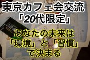【20代限定】【朝活】あなたの未来は環境と習慣で決まる 東京 カフェ会