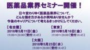 【東京】医薬品業界セミナー