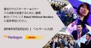 越境ECグローバルカンファレンス 日本企業の海外展開促進のための一日限定イベント