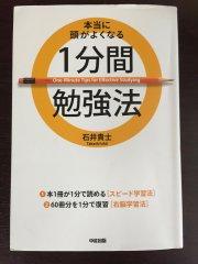 <大阪・梅田開催>1分間勉強法・1日集中セミナー