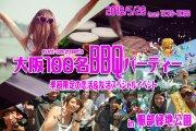 ◆5/20(日)【大阪BBQ】100名規模♪誰でも参加しやすいBBQパーティー♪気軽な恋活・友活◆