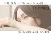 三岡 瑞希 — Photo×Story展 — 『Bridge』