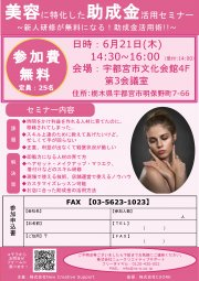 ◆◇◆美容に特化した助成金活用セミナー◆◇◆