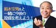 鈴木宗男氏と一緒に今後の投資を考えよう!