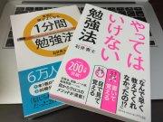 《神戸開催》1分間勉強法・1日集中セミナー