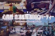 ◆6/17(日)【大阪BBQ】100名規模♪誰でも参加しやすいBBQパーティー♪気軽な恋活・友活◆