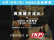 6月19日 異業種交流会 in fabbit広島駅前