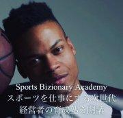 スポーツビジョナリーアカデミー基礎講座