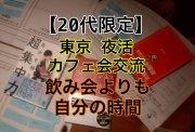 【20代限定】【夜活】あなたの未来は環境と習慣で決まる 東京 カフェ会