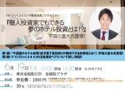 『個人投資家でも出来る!夢のホテル投資とは!?』宇田川富大氏登壇!