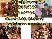 横浜6.16(土)皆で楽しく出来る、そんなイベントです☆仲間探しにも是非☆