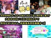 300名規模6/17(日)六本木SIX・七夕直前!ファイナルロマンスパーティー