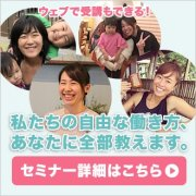 6/10, 21開催 日本のファッションサイトBUYMAのバイヤーになろう セミナー