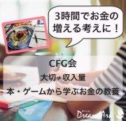 【初心者安心!東京開催!】経済的に自立するあなたへの一歩!キャッシュフローゲーム会で資産形成を学ぼう!