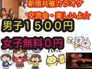 6.16毎週土曜●新宿共催カラオケ交流会Bar貸切彡