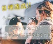 【人生を変える!】人生デザインお茶会@東京カフェ!
