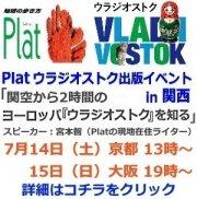 関空から2時間のヨーロッパ「ウラジオストク」を知る in 京都
