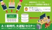 住宅業界WEB戦略 まるごと学べる1dayセミナー