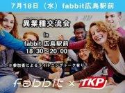 7月18日 異業種交流会 in fabbit広島駅前