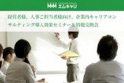 【新宿開催】企業内キャリアコンサルティング導入効果セミナー&情報交換会