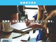 起業家交流会