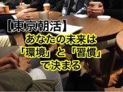 【20代限定】【東京朝活】出会いの数だけ気付きがある